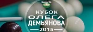 «Кубок Олега Демьянова-2015»