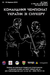 командный чемпионат Украины по снукеру