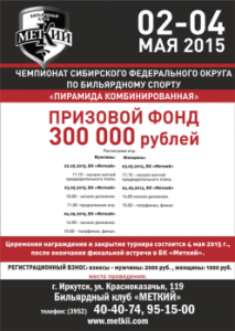 Чемпионат Сибирского федерального округа