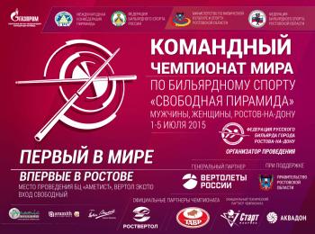 Командный Чемпионат мира по бильярдному спорту