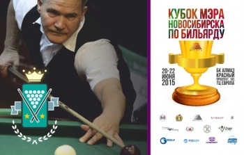 Кубок мэра Новосибирска по бильярдному спорту 2015