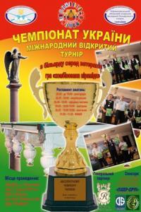 Открытый чемпионат Украины среди ветеранов (ФБСУ).Страница турнира. Обновляется!