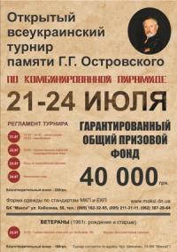 Кубок Островского