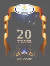 20 лет ФБСУ