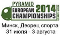 Чемпионат Европы по «Свободной пирамиде»