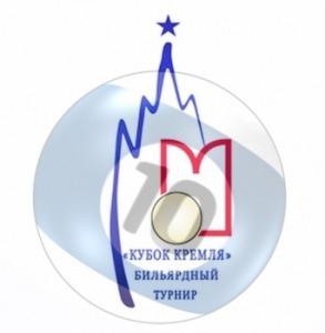 Кубок Кремля-2014