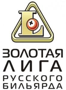 золотая лига 2015