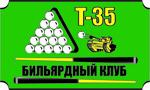 бильярдный клуб т-35