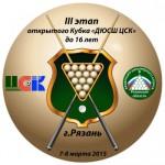 3-й этап открытого Кубка ДЮСШ ЦСК до 16 лет