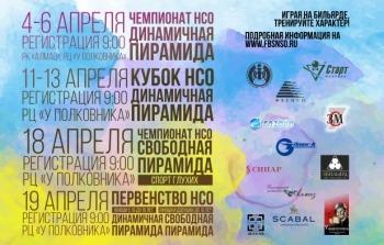 Кубок Новосибирской области по динамичной пирамиде