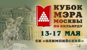 кубок мэра москвы по бильярду