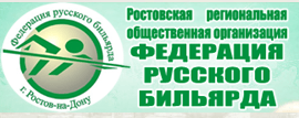 ростовская федерация русского бильярда