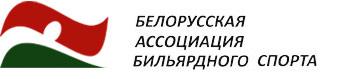 белорусская ассоциация бильярдного спорта