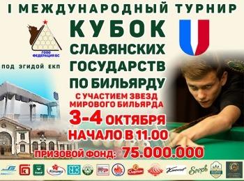 Международный турнир на Кубок славянских государств по бильярду
