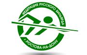 федерация русского бильярда г. Ростова-на-Дону
