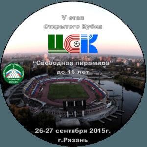 V этап открытого кубка ГАУ ДО ДЮСШ ЦСК по Свободной пирамиде