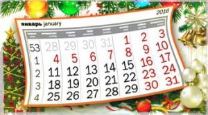 бильярд в январе