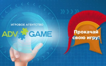 AdvGame.ru