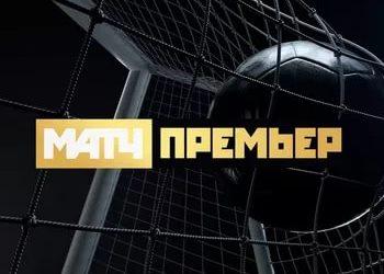 Матч Премьер - канал о российском футболе